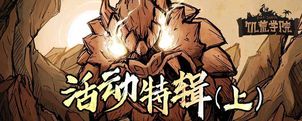 【饥荒学院】第91期:火鸡年&座狼年