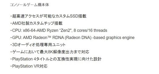 PS5开发机