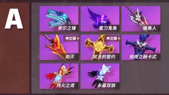 崩坏3武器排行榜V3.5