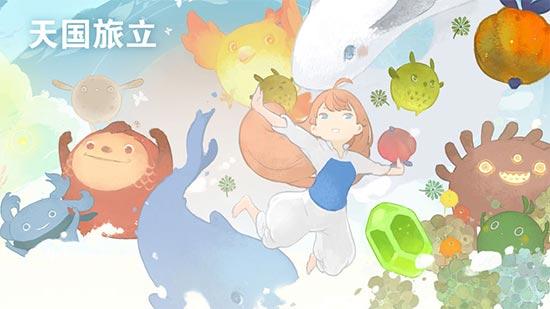 《天国旅立》透过小风的故事,描绘出自己内心的天国