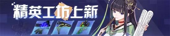 崩坏3作战凭证全新赛季 叶采章 断光之努亚达开放兑换