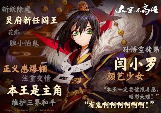 灵府来信,《大王不高兴》12.3开测,国漫改编横版回合战斗手游!