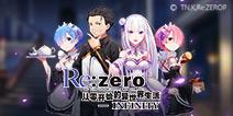 无尽的爱与挑战!《Re:Zero-INFINITY》手游删档测试开启