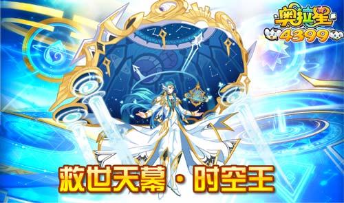 奥拉星12.06更新 救世天幕·时空王