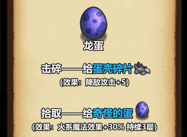 不思议迷宫三周年狩猎大赛怎么打 三周年迷宫狩猎大赛隐藏彩蛋攻略