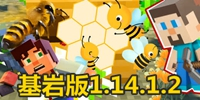 我的世界基岩版1.14.1.2发布 蜜蜂受攻击会死亡