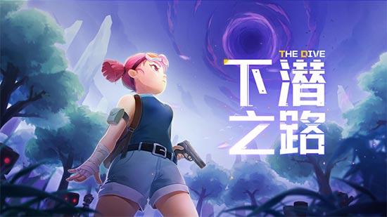 《下潜之路》Roguelike元素闯关游戏,探索未知神秘的虫洞世界