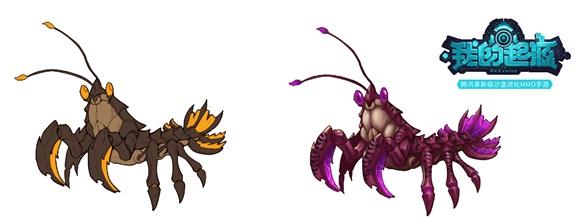 我的起源赤焰虾