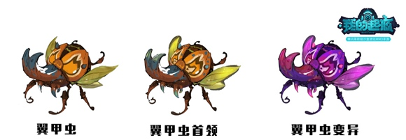 我的起源翼甲虫