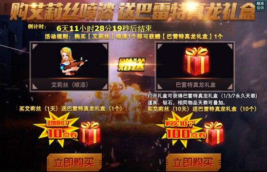 火线精英 12月10日9:00更新维护公告7