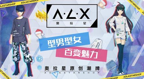 奥拉星X镇魂街12月13日联动版本参上