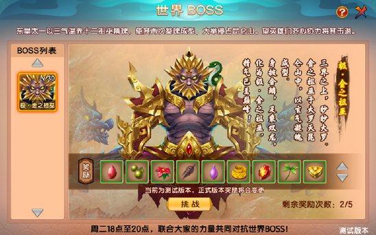 造梦西游5V13.1版本更新公告1
