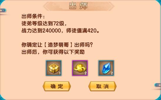造梦西游5V13.1版本更新公告3