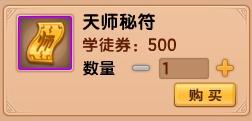 造梦西游5V13.1版本更新公告4
