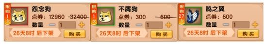 造梦西游5V13.1版本更新公告7