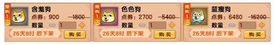 造梦西游5V13.1版本更新公告6