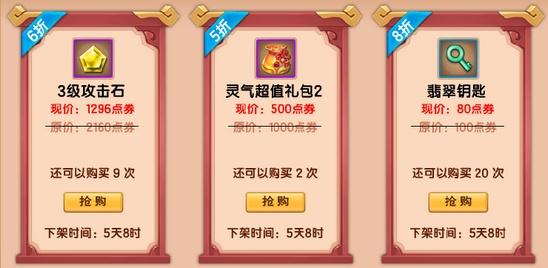 造梦西游5V13.1版本更新公告8