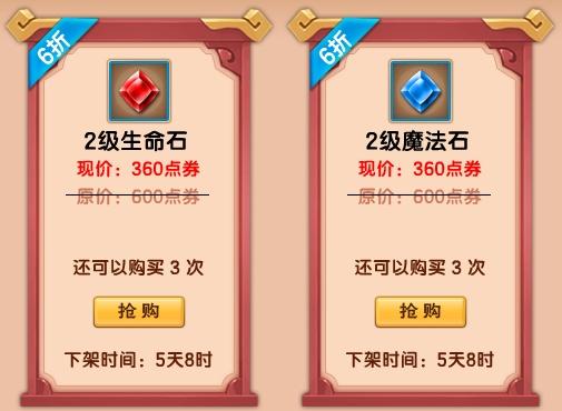 造梦西游5V13.1版本更新公告9