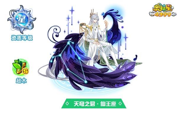 奥拉星天穹之君仙王座