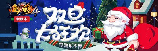 圣诞节系列活动开启 造梦西游4手机版V2.04版本更新公告