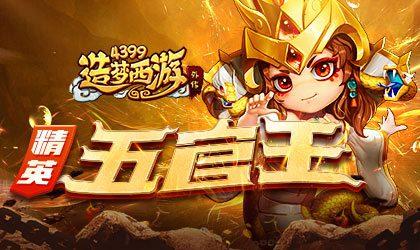 A级精英关卡五官王来袭 造梦西游外传v4.2.4版本更新公告