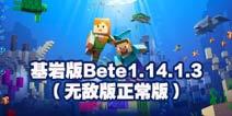 我的世界基岩版Bete1.14.1.3(无敌版正常版)发布 修复了游戏过程中发生的几次崩溃