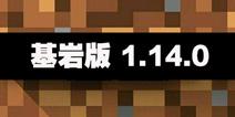 我的世界基岩1.14.0下载