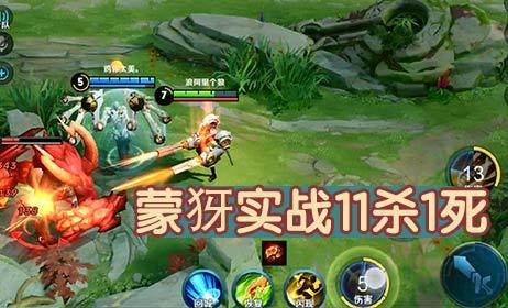 王者荣耀蒙犽11杀,伤害占比超40%,伤害爆表carry全场