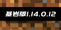 我的世界基岩版 1.14.0.12(仅限PS4)