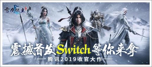 《雪鹰领主》,震撼首发领Switch!