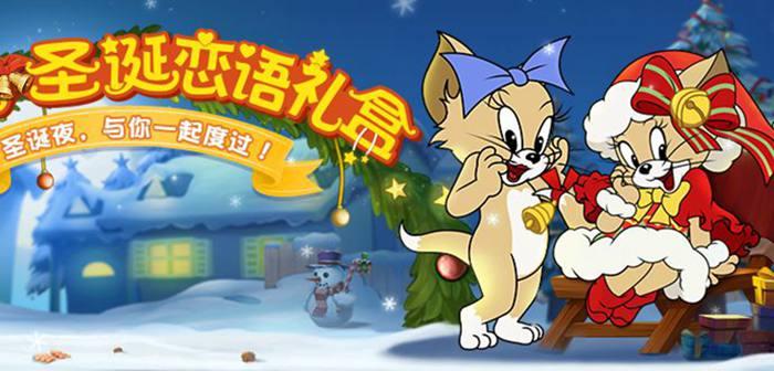 猫和老鼠少女猫咪图茨华丽登场,邀你共享圣诞恋语甜蜜时光
