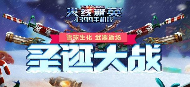 《火线精英ol》圣诞大战,雪球生化模式上线!