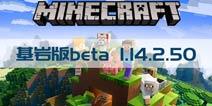 我的世界基岩版beta1.14.2.50