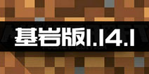 我的世界基岩1.14.1发布 修复了所有平台上在游戏过程中发生的几起最严重的崩溃