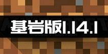 我的世界我的世界基岩1.14.1