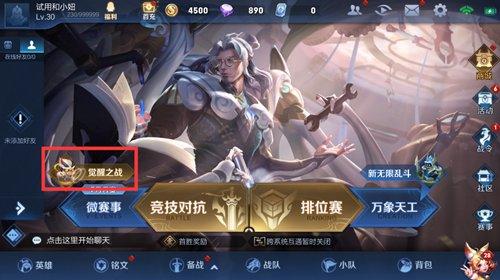 王者荣耀新玩法觉醒之战上线 体验服12.19更新