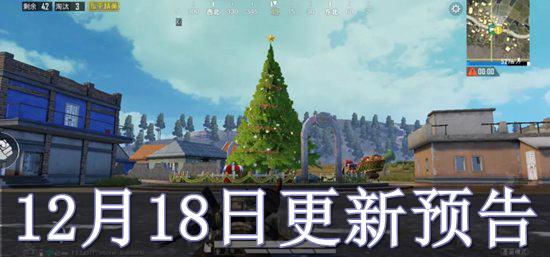 和平精英12月18日更新公告 圣诞模式降临