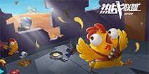 《热战联盟》Roguelike +吃鸡的热血创意体验,简单粗暴突突突!