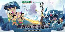 《葫芦兄弟:七子降妖》国漫经典 测试开启!