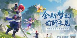《梦幻西游三维版》今日全平台公测!官宣代言人王一博独家营业