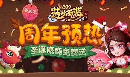 圣诞来袭 免费得坐骑 造梦西游外传v4.2.4.1版本更新公告