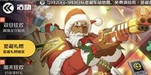 王牌战士12.19更新公告 新时装.圣诞拾荒上线