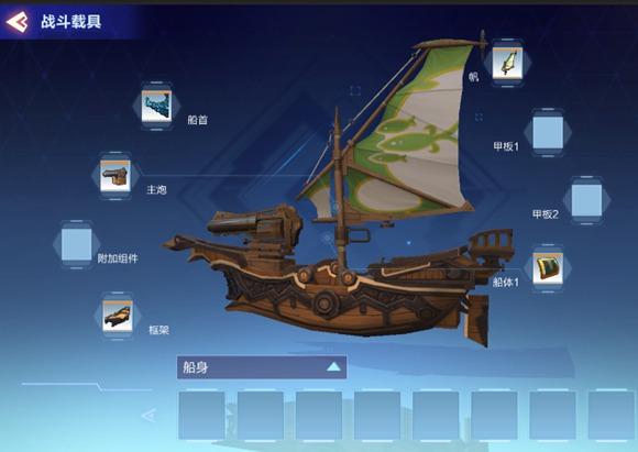 我的起源战船