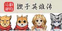 《动物江湖:锲子英雄传》一个角色丰富,世界观明朗的新世界