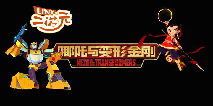 「Link二次元」真・中美合拍《哪吒与变形金刚》,预示中西多元宇宙重叠?