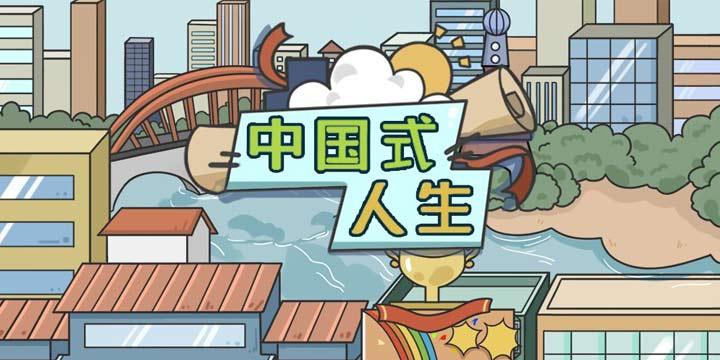 中国式人生:游戏中属于你的无限人生