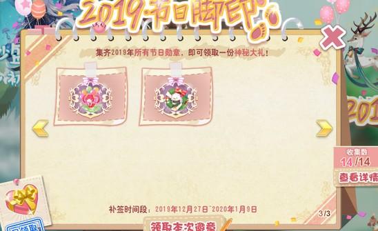 小花仙12月20日活动预告1