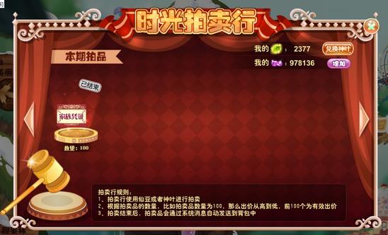 小花仙12月20日活动预告11