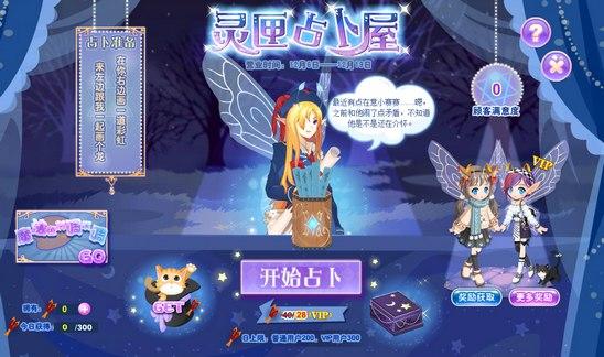 小花仙12月20日活动预告12