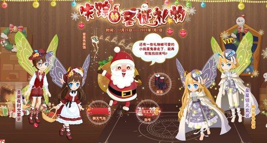 小花仙失踪的圣诞礼物活动攻略1